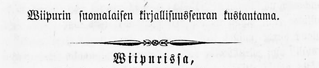 Bibliotheca Wiburgensis